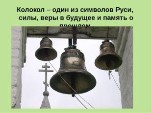 Колокол – один из символов Руси, силы, веры в будущее и память о прошлом.