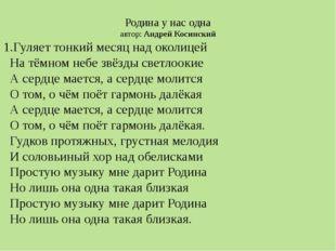 Родина у нас одна автор: Андрей Косинский 1.Гуляет тонкий месяц над околицей
