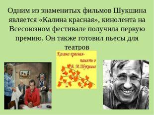 Одним из знаменитых фильмов Шукшина является «Калина красная», кинолента на В