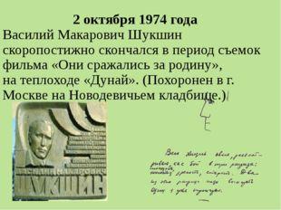 2октября 1974 года Василий Макарович Шукшин скоропостижно скончался вперио