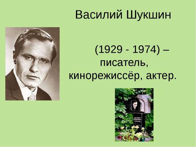 Василий Шукшин (1929 - 1974) – писатель, кинорежиссёр, актер.