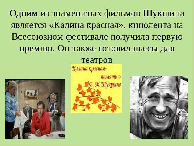 Одним из знаменитых фильмов Шукшина является «Калина красная», кинолента на В...