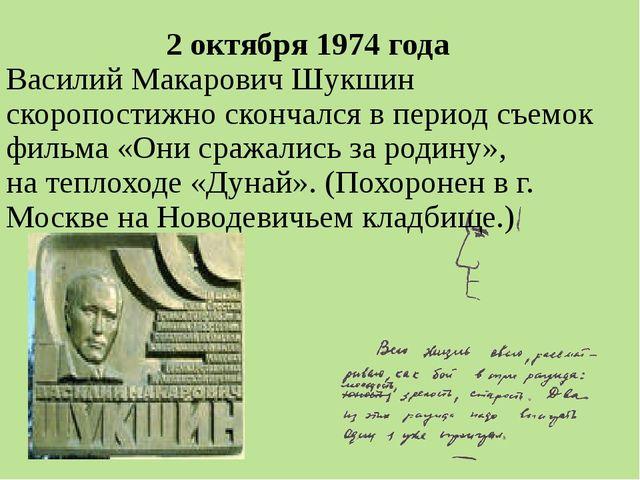 2октября 1974 года Василий Макарович Шукшин скоропостижно скончался вперио...