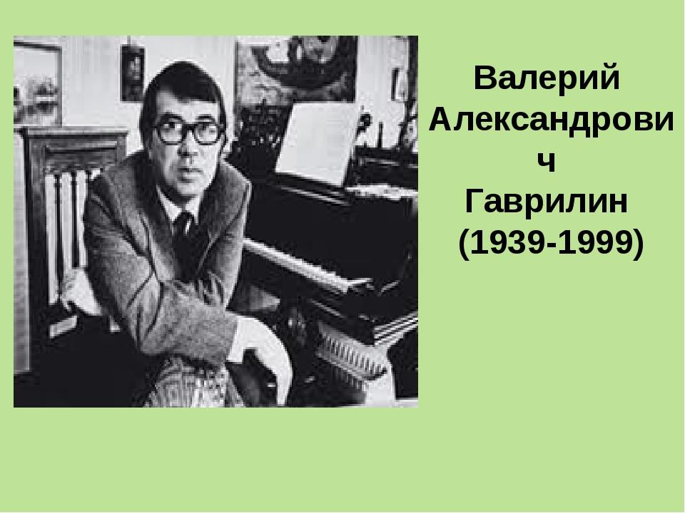 Валерий Александрович Гаврилин (1939-1999)