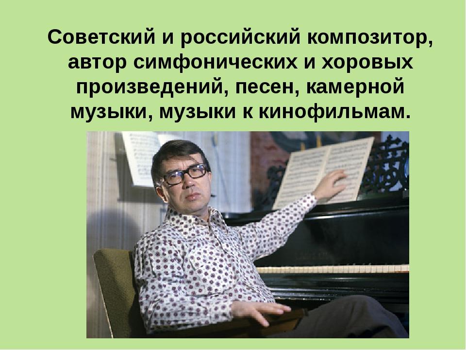 Советский и российский композитор, автор симфонических и хоровых произведени...