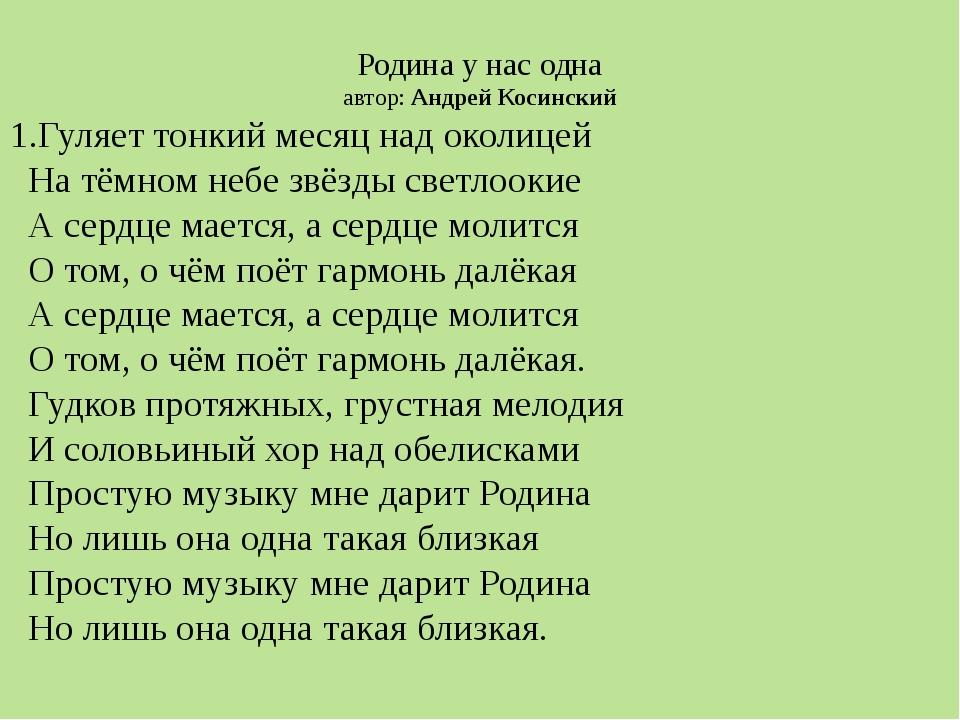 Родина у нас одна автор: Андрей Косинский 1.Гуляет тонкий месяц над околицей...
