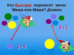 Кто быстрее перенесёт мячи: Миша или Маша? Докажи