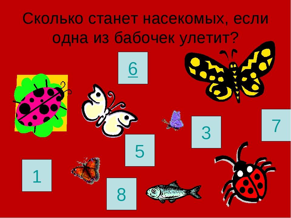 Сколько станет насекомых, если одна из бабочек улетит? 1 7 6 5 3 8