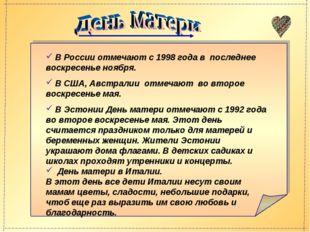 В России отмечают с 1998 года в последнее воскресенье ноября. В США, Австрал