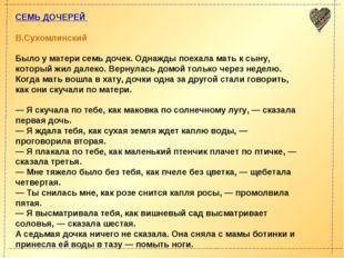 СЕМЬ ДОЧЕРЕЙ В.Сухомлинский Было у матери семь дочек. Однажды поехала мать