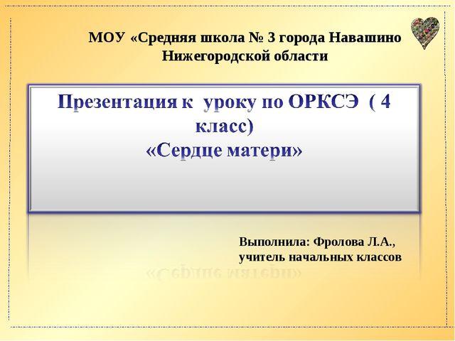 МОУ «Средняя школа № 3 города Навашино Нижегородской области Выполнила: Фроло...