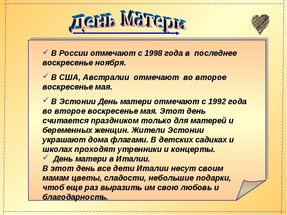 В России отмечают с 1998 года в последнее воскресенье ноября. В США, Австрал...