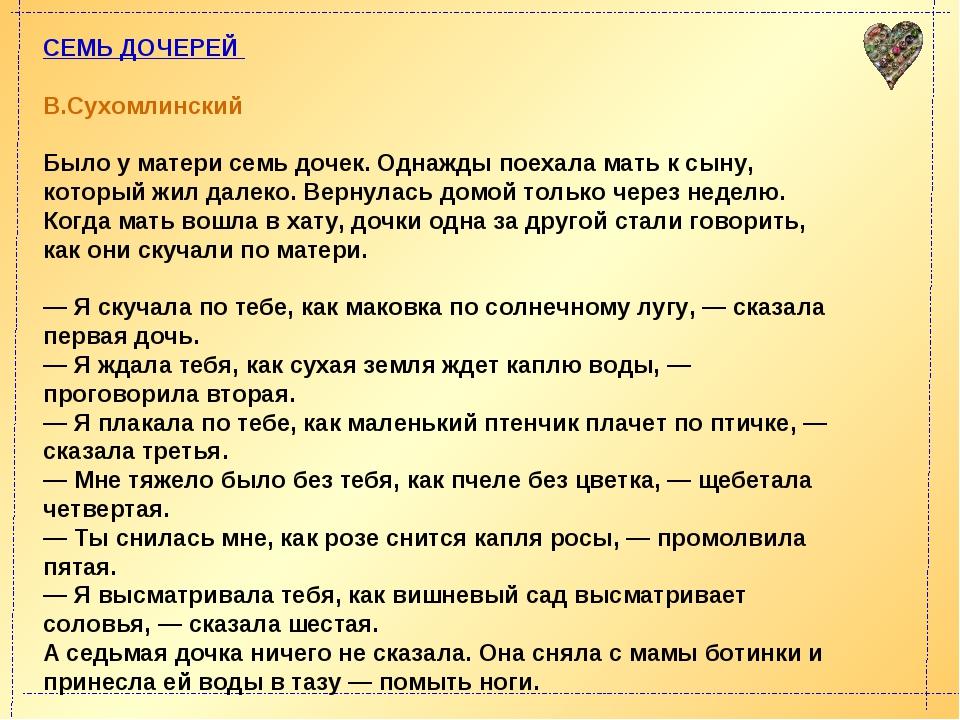 СЕМЬ ДОЧЕРЕЙ В.Сухомлинский Было у матери семь дочек. Однажды поехала мать...