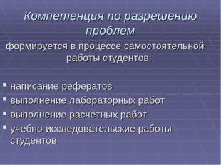 Компетенция по разрешению проблем формируется в процессе самостоятельной рабо