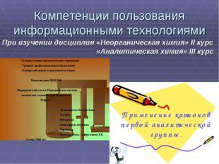 Компетенции пользования информационными технологиями При изучении дисциплин «