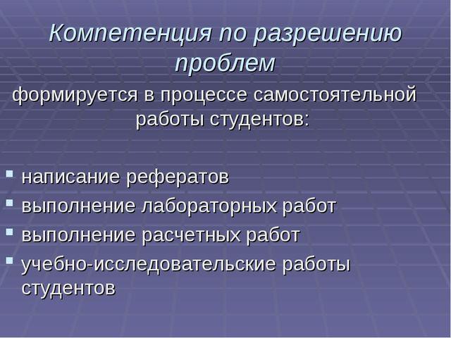 Компетенция по разрешению проблем формируется в процессе самостоятельной рабо...