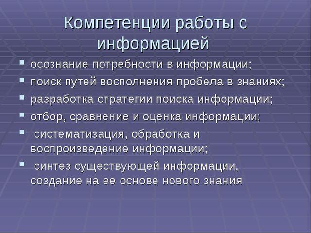 Компетенции работы с информацией осознание потребности в информации; поиск пу...