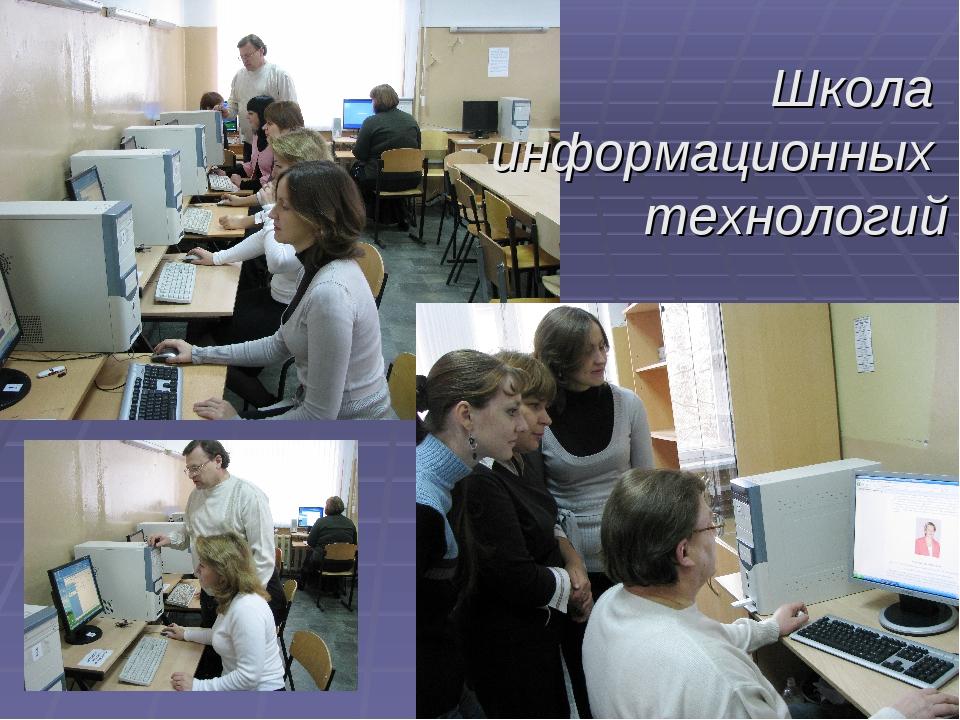 Школа информационных технологий