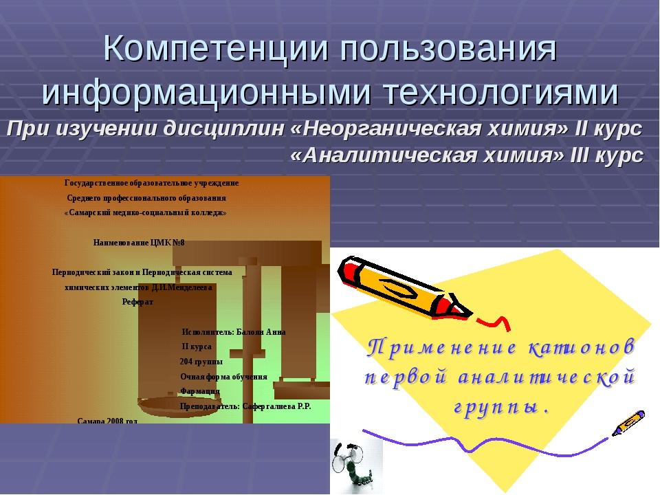 Компетенции пользования информационными технологиями При изучении дисциплин «...