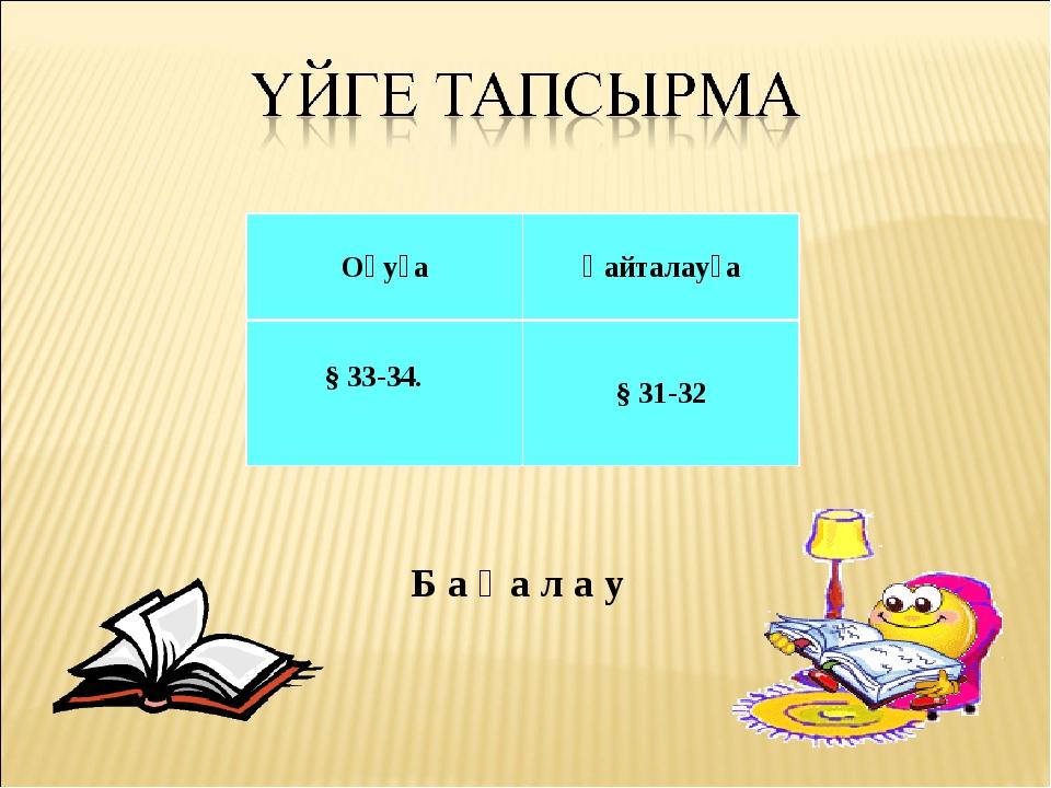Б а ғ а л а у ОқуғаҚайталауға § 33-34. § 31-32