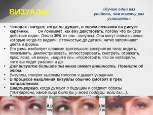 Человек - визуал: когда он думает, в своем сознании он рисует картинки. Он по