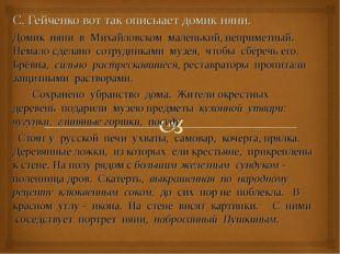 С. Гейченко вот так описыает домик няни. Домик няни в Михайловском маленький,