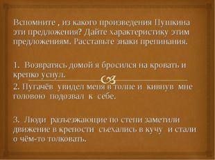 Вспомните , из какого произведения Пушкина эти предложения? Дайте характерист