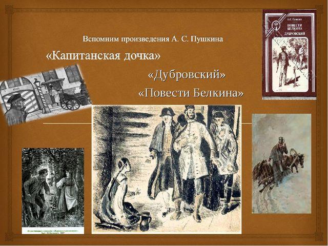 «Дубровский» «Повести Белкина»