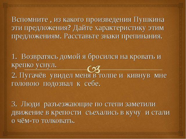 Вспомните , из какого произведения Пушкина эти предложения? Дайте характерист...