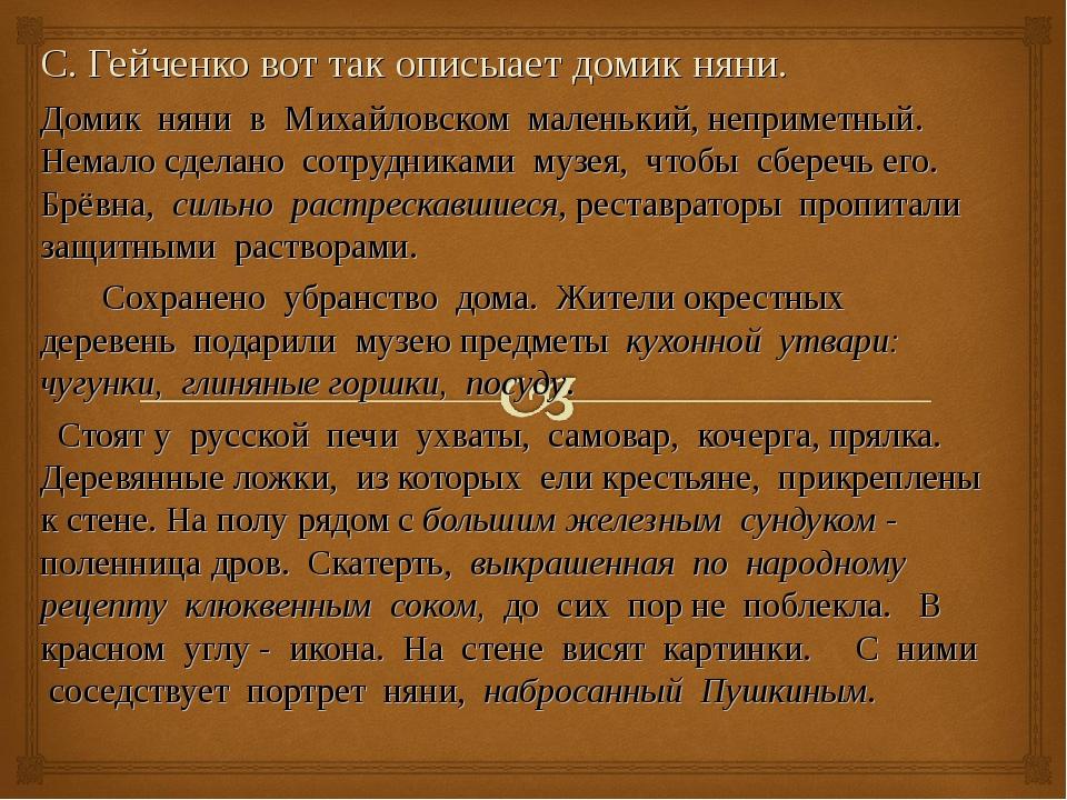 С. Гейченко вот так описыает домик няни. Домик няни в Михайловском маленький,...