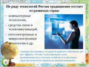 По ряду технологий Россия традиционно отстает от развитых стран: - компьютерн