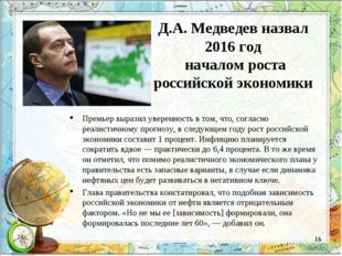 Д.А. Медведев назвал 2016год началом роста российской экономики Премьер выр