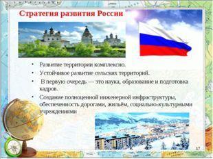 Стратегия развития России Развитие территории комплексно. Устойчивое развитие