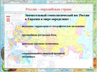 Россия – евразийская страна Значительный геополитический вес России в Евразии