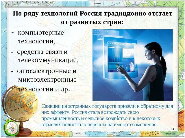 По ряду технологий Россия традиционно отстает от развитых стран: - компьютерн...