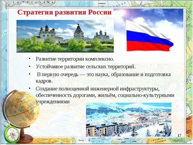 Стратегия развития России Развитие территории комплексно. Устойчивое развитие...