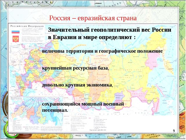 Россия – евразийская страна Значительный геополитический вес России в Евразии...