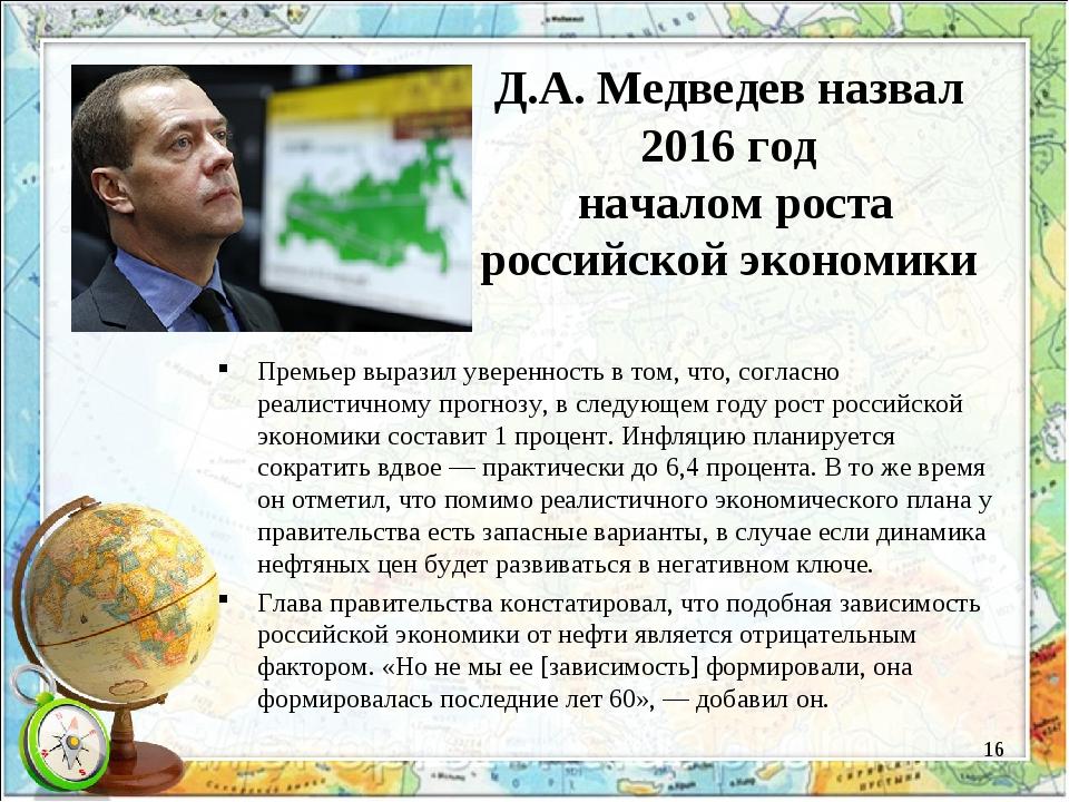 Д.А. Медведев назвал 2016год началом роста российской экономики Премьер выр...