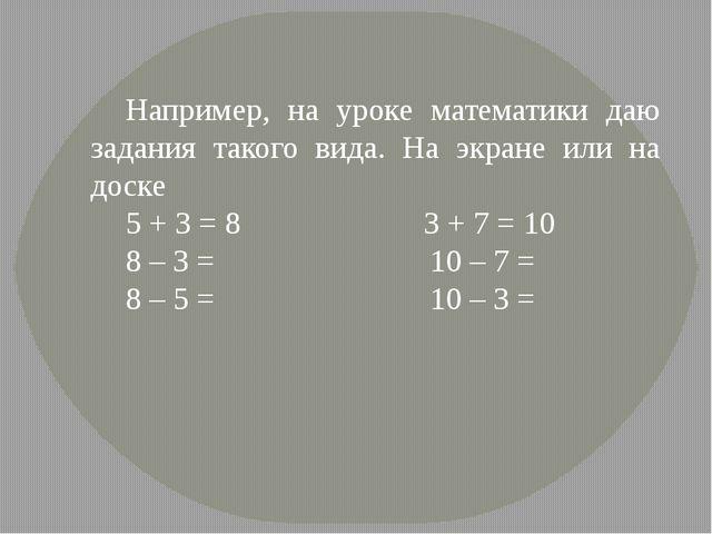 Например, на уроке математики даю задания такого вида. На экране или на доске...