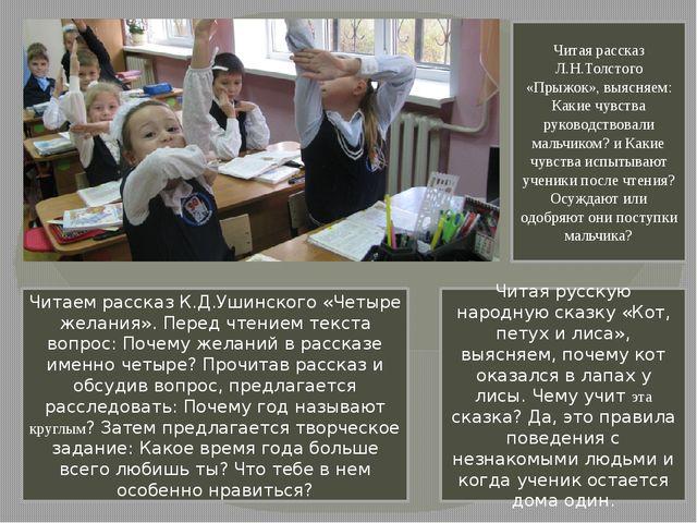 Читая рассказ Л.Н.Толстого «Прыжок», выясняем: Какие чувства руководствовали...