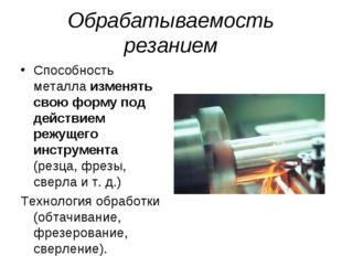 Обрабатываемость резанием Способность металла изменять свою форму под действи