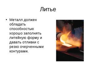 Литье Металл должен обладать способностью хорошо заполнять литейную форму и д