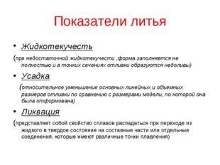 Показатели литья Жидкотекучесть (при недостаточной жидкотекучести,форма запо