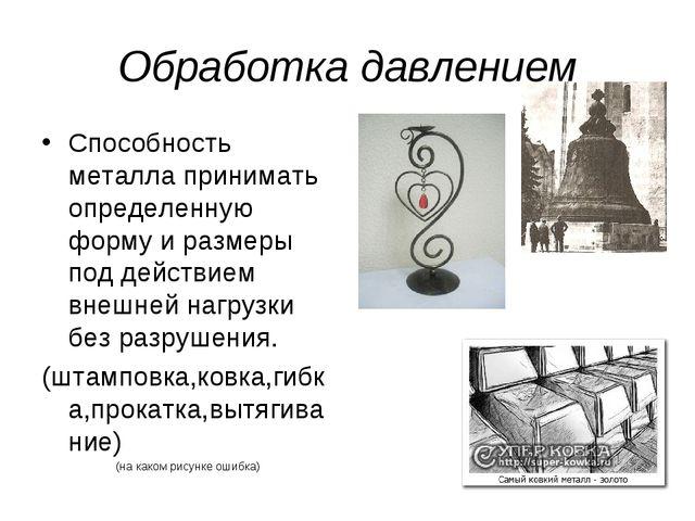Обработка давлением Способность металла принимать определенную форму и размер...