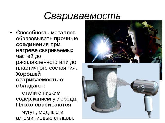 Свариваемость Способность металлов образовывать прочные соединения при нагрев...