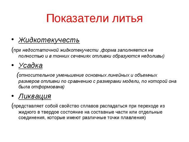 Показатели литья Жидкотекучесть (при недостаточной жидкотекучести,форма запо...
