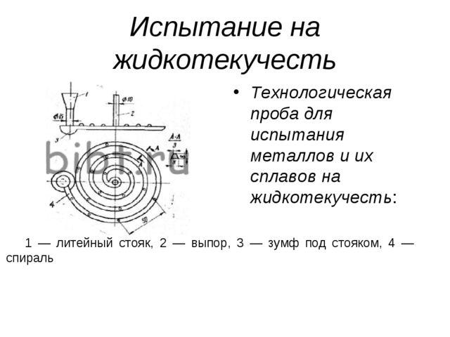 Испытание на жидкотекучесть Технологическая проба для испытания металлов и их...