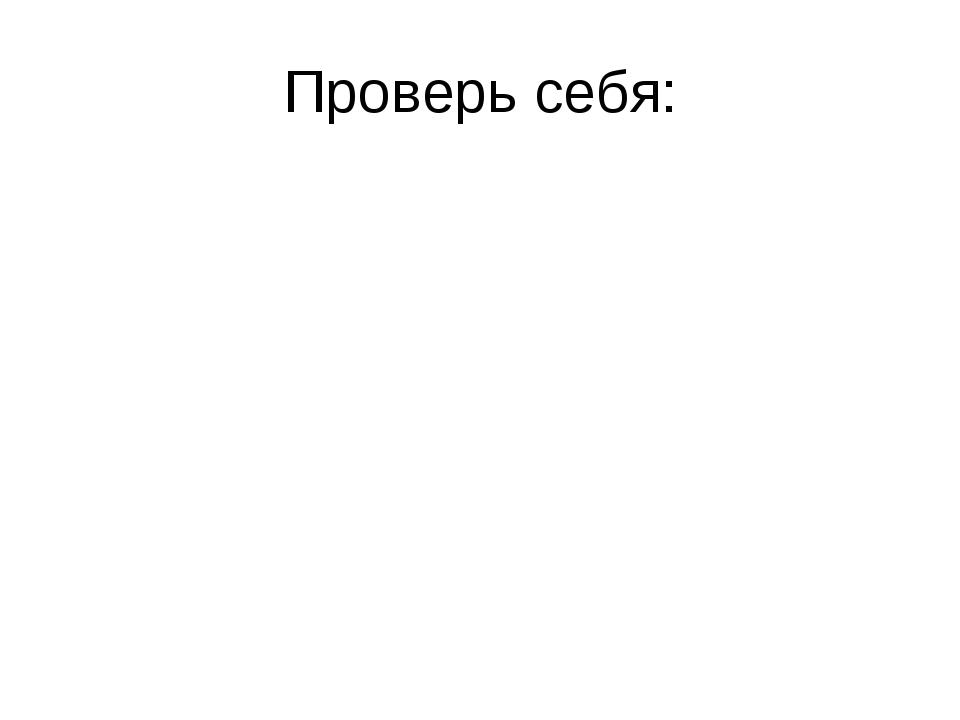 Проверь себя:
