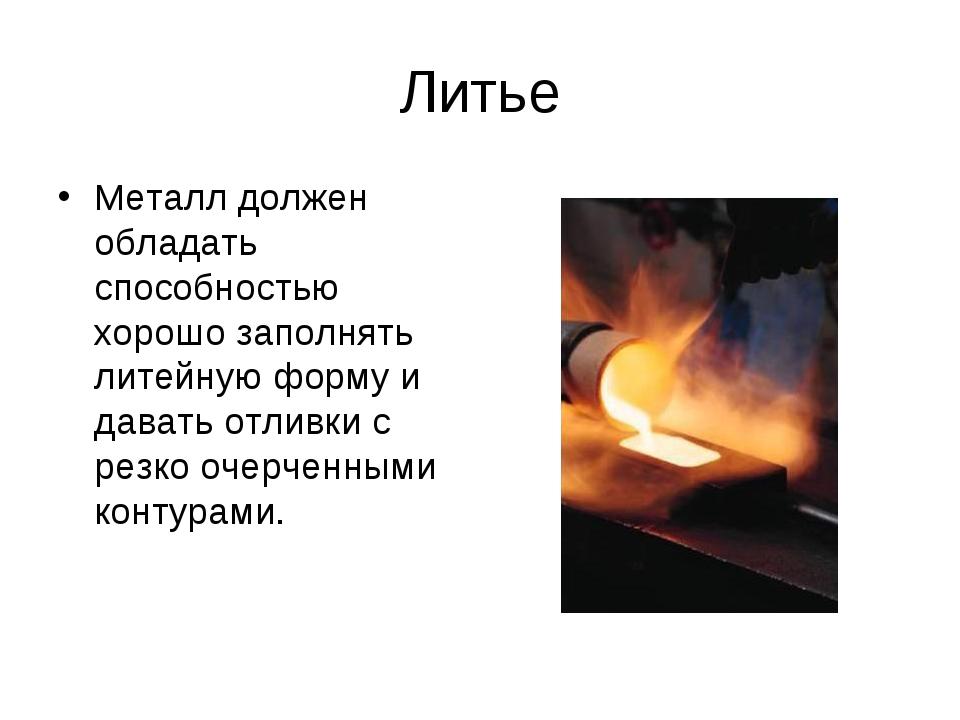 Литье Металл должен обладать способностью хорошо заполнять литейную форму и д...