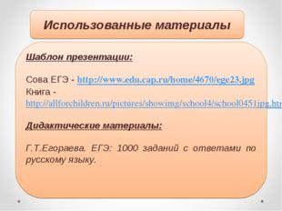 Использованные материалы Шаблон презентации: Сова ЕГЭ - http://www.edu.cap.ru